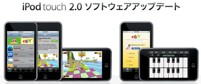 ipodtouch2.png