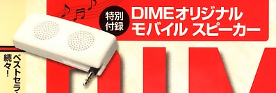 dime0803.png